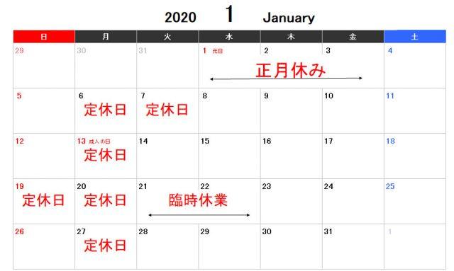 1月カレンダー